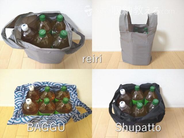 手持ちのエコバッグと比較(使用時)