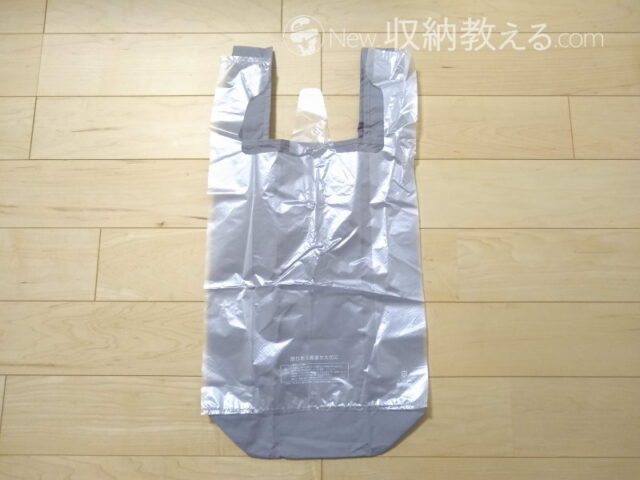レジ袋と比較(広げた時)
