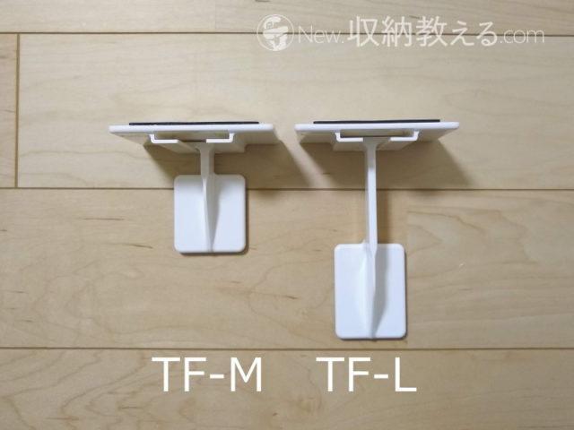 壁との距離が30mmくらいのときは迷わず「TF-L」を選択
