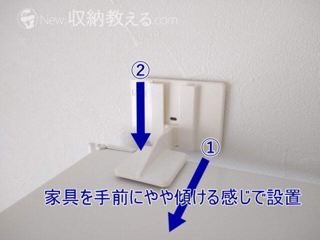 スーパータックフィットを設置する際は家具を手前にやや傾ける感じで設置