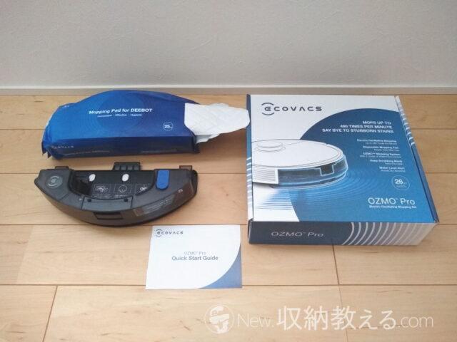 ECOVACS(エコバックス)DEEBOT OZMO T8に「PROストロング電動クリーニングモップキット」は必要?