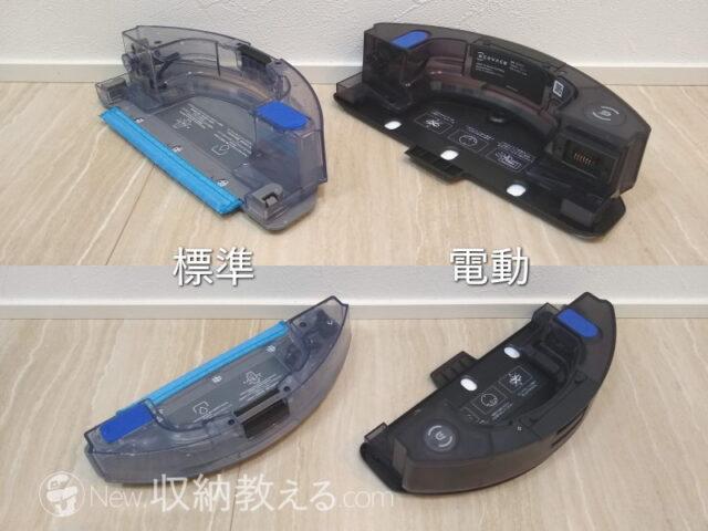 OZMO T8標準モップとPRO電動モップの比較
