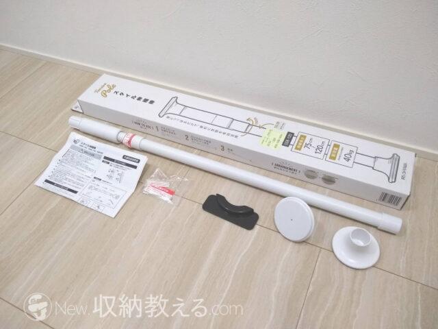 アイリスオーヤマ・スタイル伸縮棒SSB-120