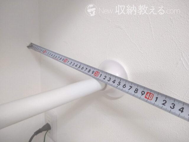 壁や天井との距離を測りながら取り付け位置を決める