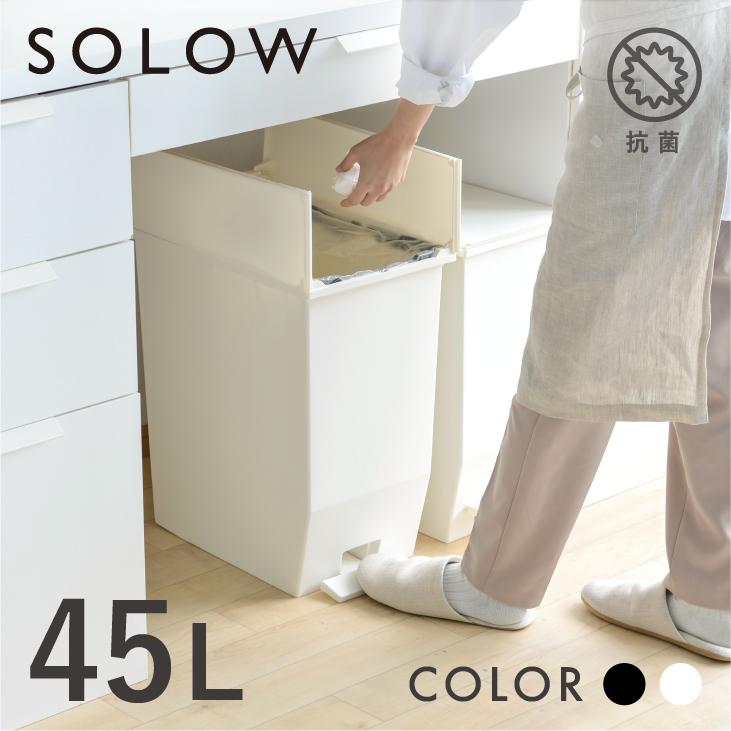 リス・SOLOW(ソロウ)ペダルオープンツイン45L