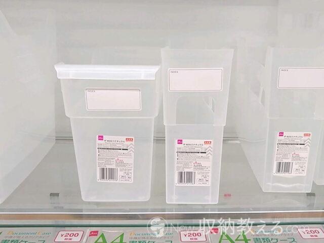 ダイソーの100均ファイルボックス「ザ・BOX①ナチュラル」「同③」