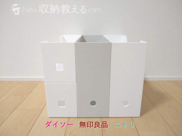ダイソーのファイルボックスは穴が四角