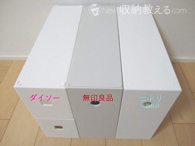 ダイソー、無印良品、ニトリで、ファイルボックスの脚ポッチも形が異なる