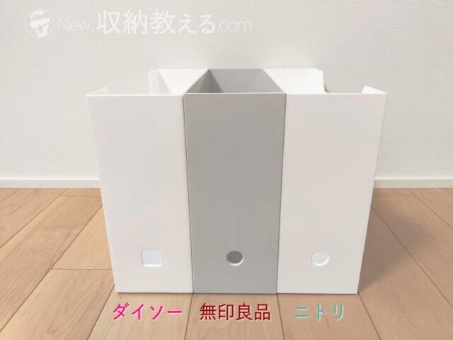 ダイソーのファイルボックスは穴が四角、無印良品とニトリは丸