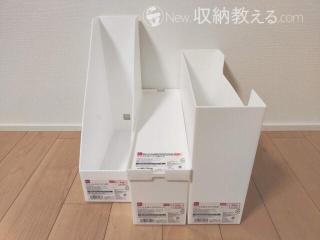ダイソー・ファイルボックス全4アイテム