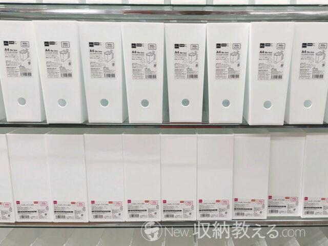 ダイソーから2021年6~7月頃に新しく発売されたA4ファイルボックス4560219034914(上段)