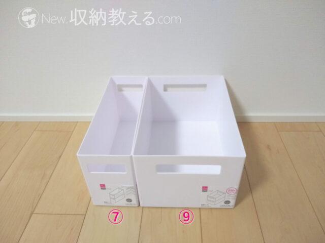ダイソー・ONE storage収納ケースは高さ133mmは2サイズ