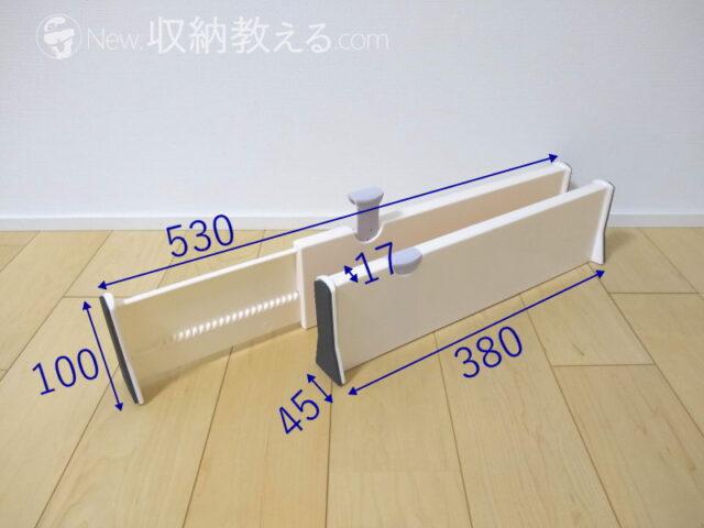 伸縮式引出し仕切り板2個セット