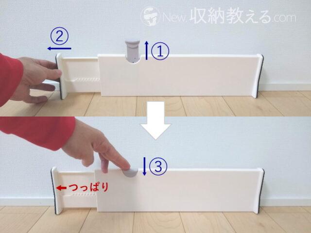 伸縮式仕切り板は突っ張り棒のような構造