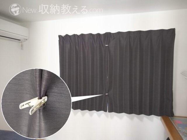 子供部屋のカーテンはすき間ができないように洗濯ばさみで留めている