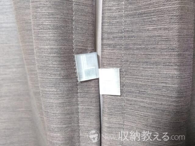 カーテン隙間防止クリップの取り付け方を変更