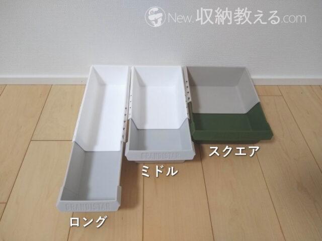 山田化学・スライドケース(ロング。ミドル。スクエア)