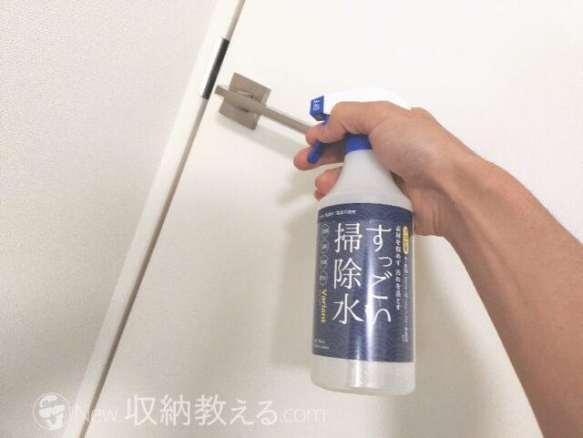 ガナ・ジャパン「すっごい掃除水」で除菌