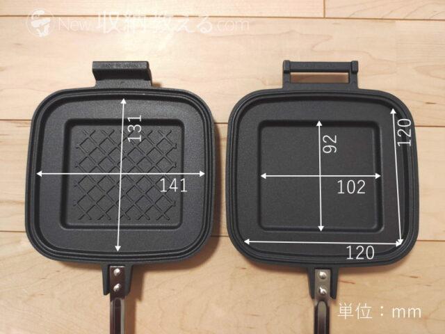 アークラフト・格子柄ホットサンドメーカーの鉄板内寸