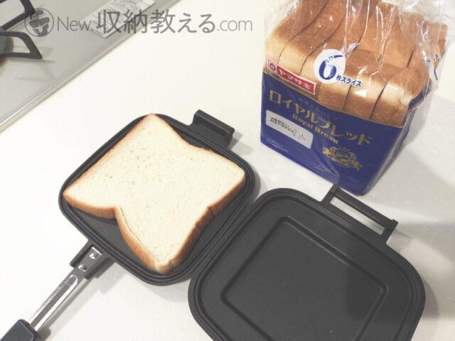 山崎製パン・ロイヤルブレッド6枚切りでホットサンドを作る