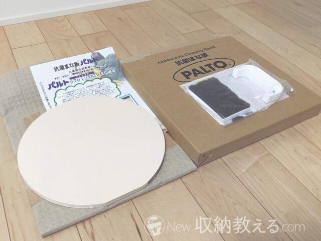 ダイキョー・抗菌まな板パルト 丸型Mサイズ
