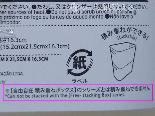ダイソー・積み重ね収納ボックスは「自由自在積み重ねボックス」とは別の商品