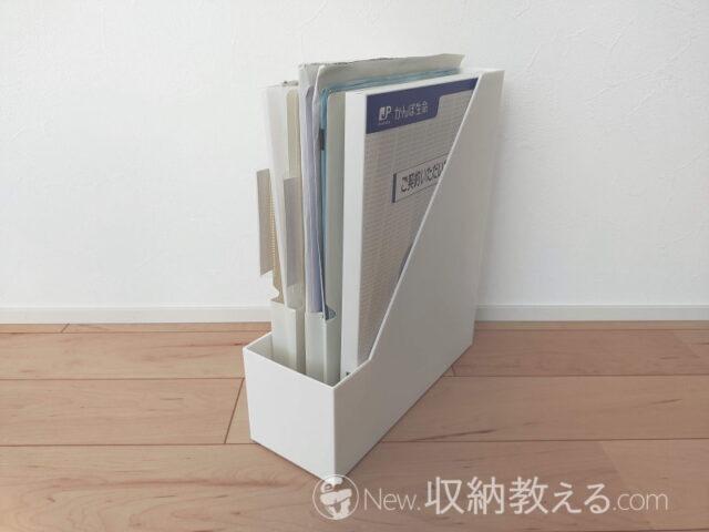 ファイルスタンドを使った取扱説明書の収納方法