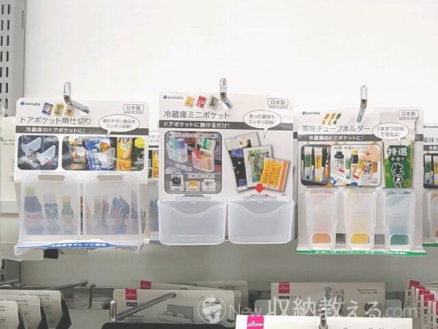 イノマタ化学・ドアポケット用仕切り(4905596035701)&冷蔵庫ミニポケット(4905596035800)&薬味チューブホルダー(4905596035909)