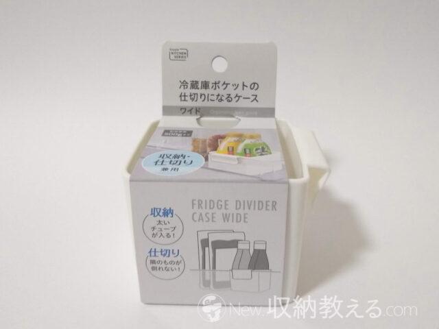 IPシステム・冷蔵庫ポケットの仕切りになるケース ワイド(4580004041309)@セリア