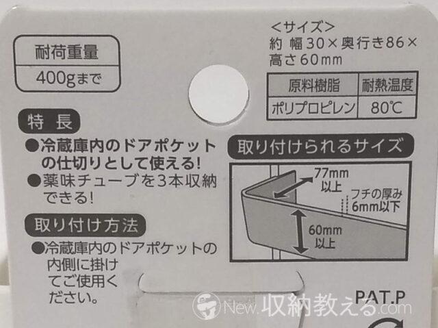 IPシステム・冷蔵庫ポケットの仕切りになるケース スリムを取付可能な場所