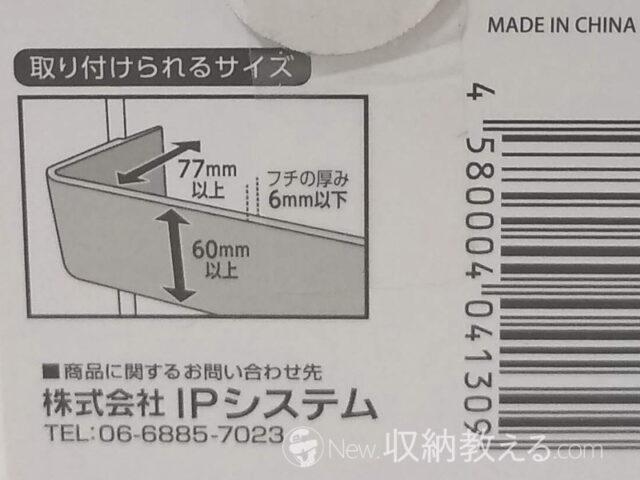 IPシステム・冷蔵庫ポケットの仕切りになるケース ワイドを取付可能な場所