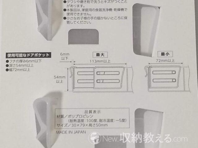 川﨑合成樹脂・冷蔵庫便利ポケット仕切り(伸縮式)を取付可能な場所