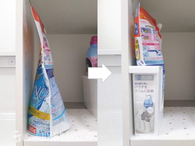 パウチストッカーを使うと洗濯洗剤の詰め替え用のパウチをスリムに収納できる