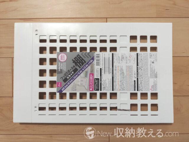 ダイソー・つっぱりポール用スライド棚(39.5cm-59.5cm×25cm)4549131871272