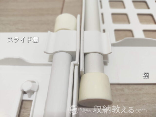 スライド棚は突っ張り棒の固定位置が少し内側になるためつっぱり棒の端までカバーできる