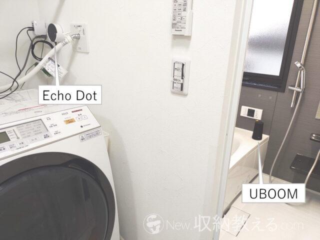 洗面所にEcho Dotを設置して浴室からalexaを呼び出しUBOOMで音楽を聴くことに