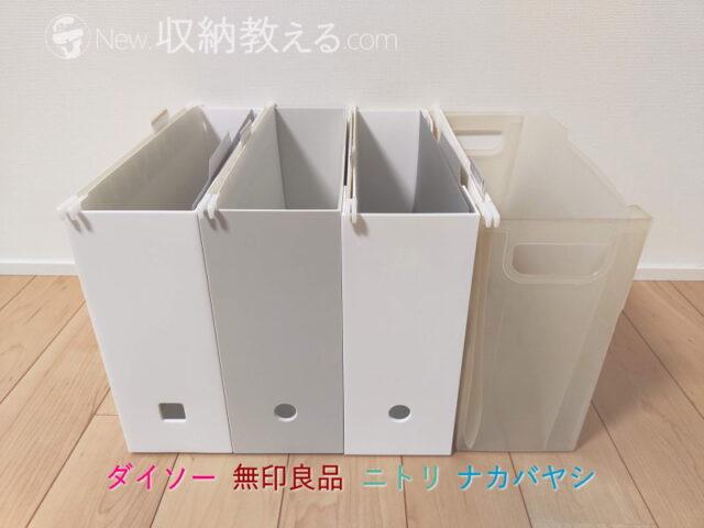 セリア(和泉化成)・個別フォルダーとリヒトラブ・ハンギングフォルダーのいずれも、ダイソー、無印良品、ニトリ、ナカバヤシのファイルボックスで使用できる