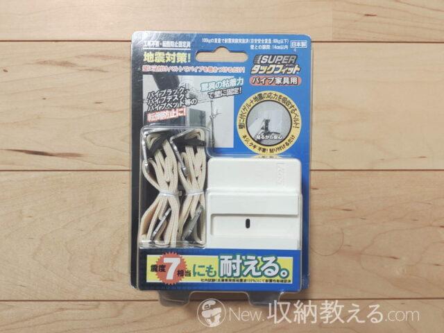 北川工業「SUPERタックフィット・パイプ家具用TF-VCB-PK」4906477720204