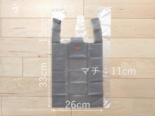 アソボーゼ「レジル(M)」のデザインはほぼレジ袋