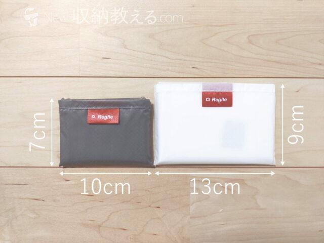 アソボーゼ「レジル」MサイズとLサイズの大きさの比較(畳んだ状態)