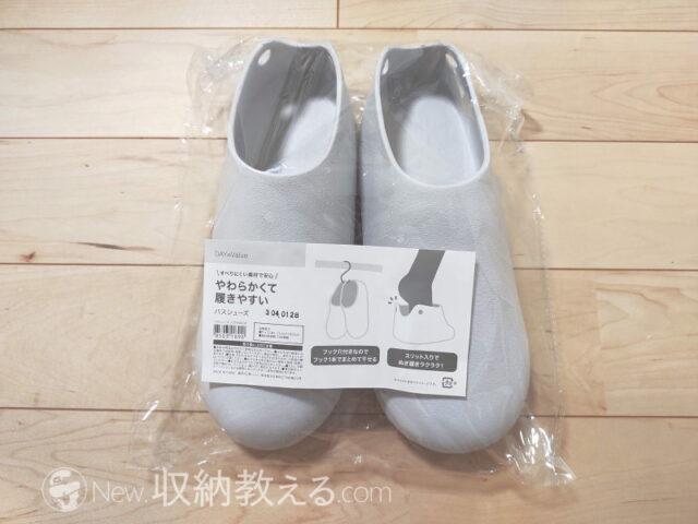 ニトリ・バスシューズ ソフトEVA (グレー)商品コード8503189