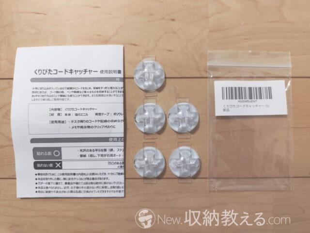 清和産業・くりぴたコードキャッチャー