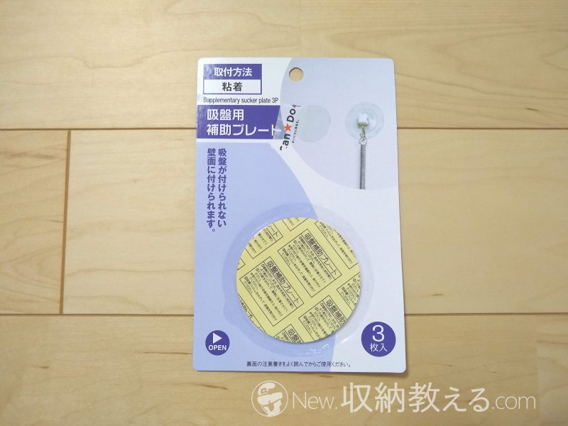 キャンドゥ・粘着式吸盤用補助プレート3P 4521006151344