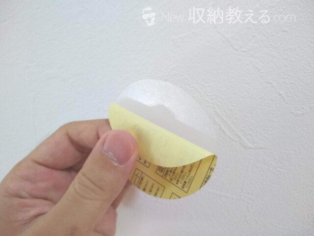 粘着式吸盤用補助プレートの剥離紙をめくって取り付け