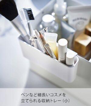 山崎実業(Yamazaki) メイクボックス ホワイト 約W31XD15(取っ手含む)XH15.5cm タワー 持運びできる ハンドル付き 5453