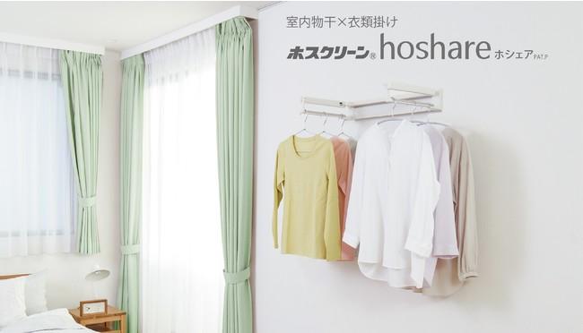 川口技研「ホスクリーン hoshare(ホシェア)HS60-SW」