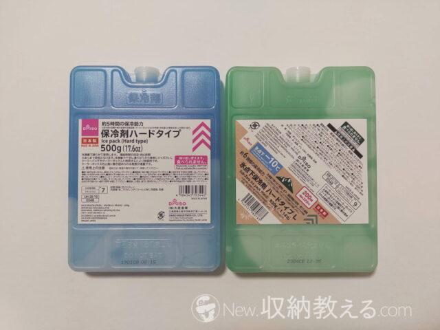 ダイソー「保冷剤ハードタイプ500g」(4984343793446)とダイソー・氷点下保冷剤ハードタイプL」(4549131980783)