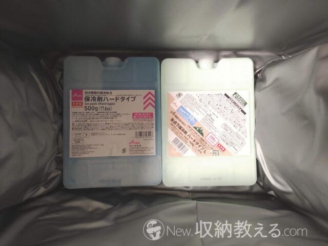 ダイソー「保冷剤ハードタイプ500g」とダイソー・氷点下保冷剤ハードタイプL」の保冷時間を比較