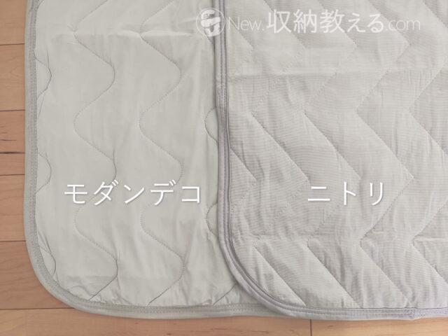 モダンデコ「接触冷感敷きパッド・プレミアム」とニトリ「敷きパッド(NクールWSP i-n S)」表地の比較