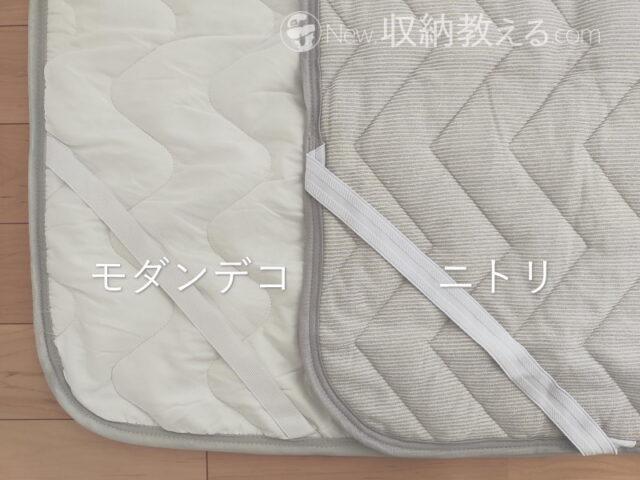 モダンデコ「接触冷感敷きパッド・プレミアム」とニトリ「敷きパッド(NクールWSP i-n S)」裏地の比較